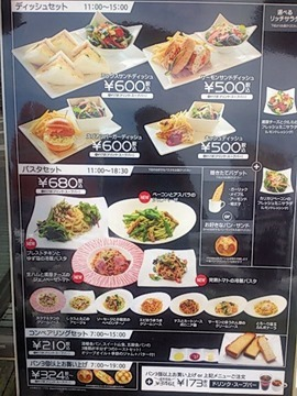 100円パンのヤキタテイ/セレクトランチメニュー100円パンのヤキタテイ/ディッシュセットメニュー
