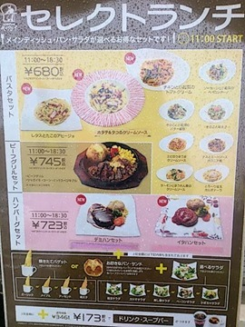 100円パンのヤキタテイ/セレクトランチメニュー