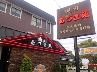 国産黒毛和牛専門店焼肉あづま苑
