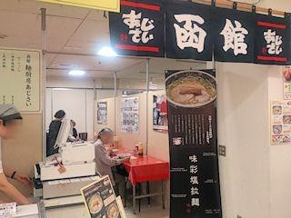 函館麺厨房あじさい特設茶屋