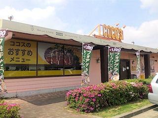 ココス/西神ニュータウン店