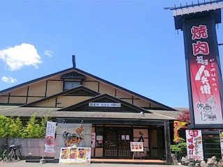 焼肉籠屋八兵衛/高砂店