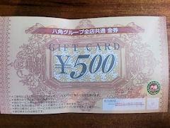 らーめん八角500円割引券