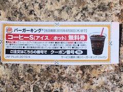 バーガーキングコーヒー無料券