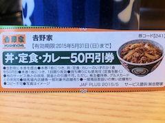 JAF吉野家丼・定食・カレー・鍋膳50円割引券