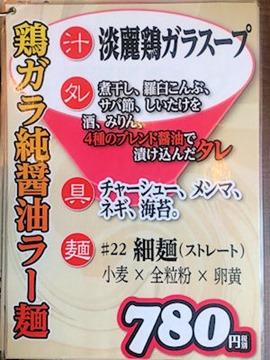 一日一麺や鶏ガラ純醤油ラー麺メニュー