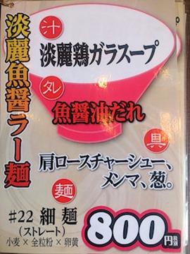 一日一麺や淡麗魚醤ラー麺メニュー
