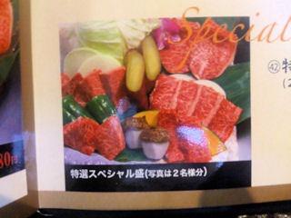 焼肉あづま苑特選スペシャル盛メニュー
