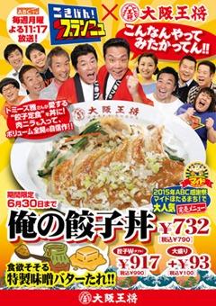 大阪王将俺の餃子丼フェアメニュー