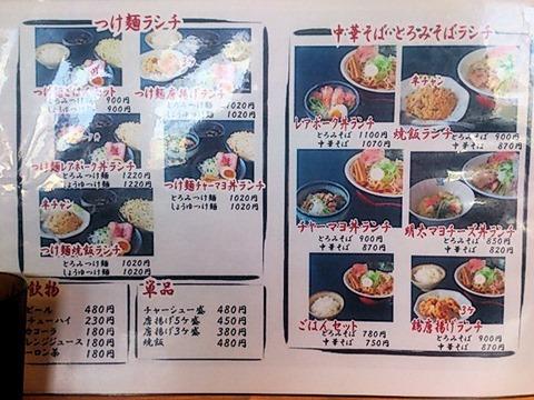 麺屋 甚八のメニュー