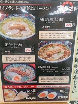函館麺厨房あじさい特設茶屋のメニュー