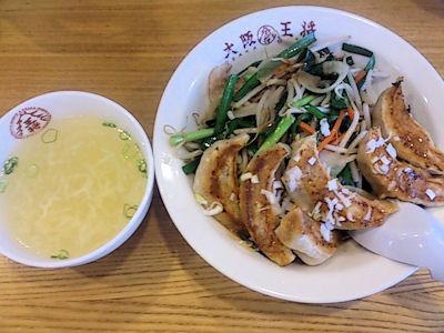 大阪王将俺の餃子丼