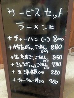 麺屋七つ星のメニュー