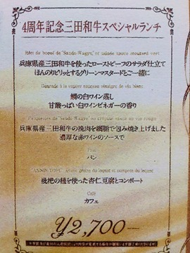 アルモニーアッシュ4周年記念三田和牛スペシャルランチメニュー