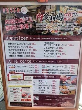 肉食酒場 GYUTA MEAT BALLのメニュー
