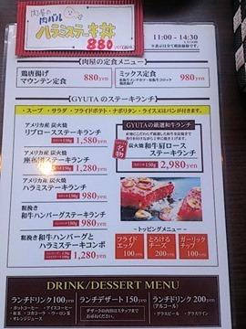 肉食酒場 GYUTA MEAT BALLのランチメニュー