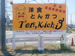 洋食とんかつTonKichi