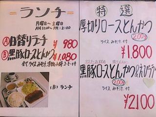 洋食とんかつTonKichiランチメニュー