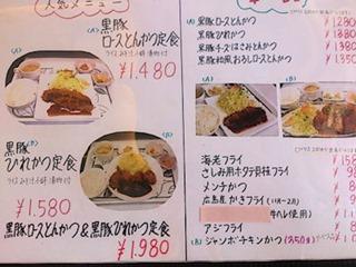 洋食とんかつTonKichi人気メニュー