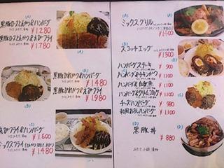 洋食とんかつTonKichiメニュー