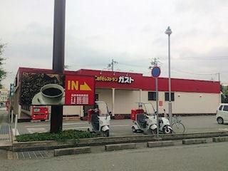 ファミリーレストランガスト/高砂店