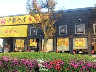 中華そば 幸楽苑/加古川店