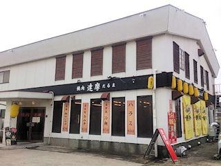 焼肉達摩加古川尾上店