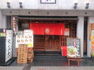麺や六三六/姫路店