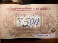 八角グループ500円金券