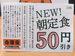 吉野家朝定食50円引き券