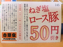 吉野家ねぎ塩ロース豚丼50円引き券