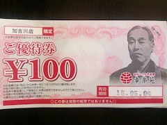 中華そば 幸楽苑/加古川店100円優待券