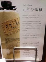 播州鉄板串焼き中々百年の孤独
