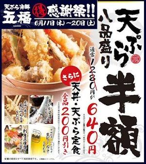 天ぷら海鮮 五福○得感謝祭!!告知画像