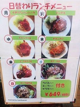 ファミリーレストラン カナディアン/加古川店日替わりランチメニュー