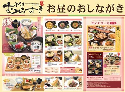 居酒屋ごはん ふらりむらさき/兵庫明石店お昼のおしながき