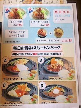 ファミリーレストラン カナディアン/加古川店ランチメニュー