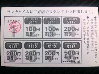 じゅうじゅうカルビランt専用スタンプカード
