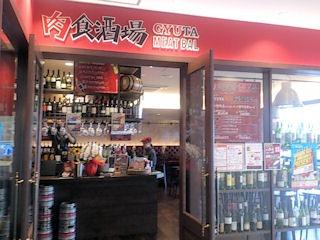 肉食酒場 GYUTA MEAT BALL