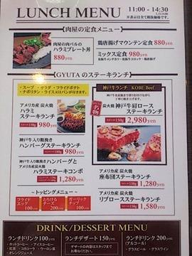 肉食酒場 GYUTA MEAT BALLランチメニュー