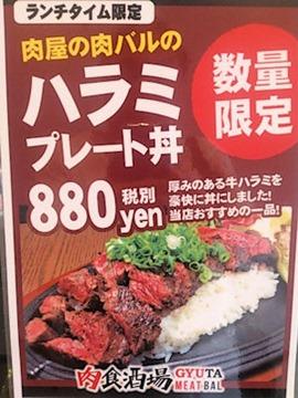 肉食酒場ハラミプレート丼のメニュー