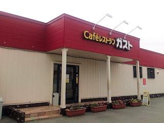 ガスト/高砂店
