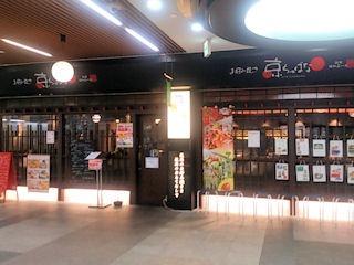 お好み焼き 京ちゃばな/姫路店