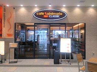 カフェサンタマリア姫路店