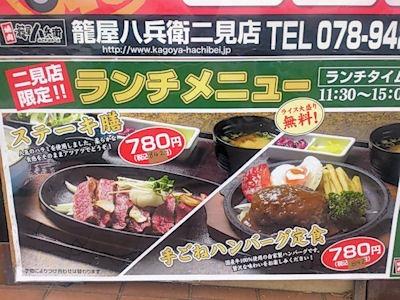 焼肉籠屋八兵衛/明石二見店限定ランチメニュー