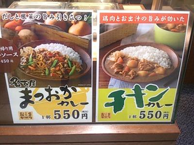 お惣菜のまつおか/山陽姫路店カレーのメニュー