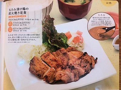 大戸屋ごはん処もろみ漬け鶏の炭火焼き定食メニュー
