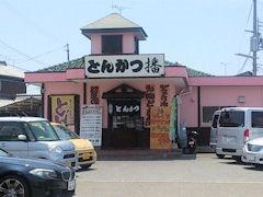 とんかつ播/岩岡店