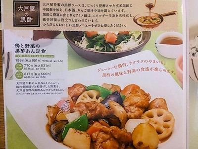 大戸屋ごはん処鶏と野菜の黒酢あん定食メニュー
