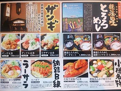 北海道ダイニング小樽食堂ランチメニュー